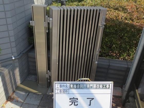 門扉改修|リフォーム
