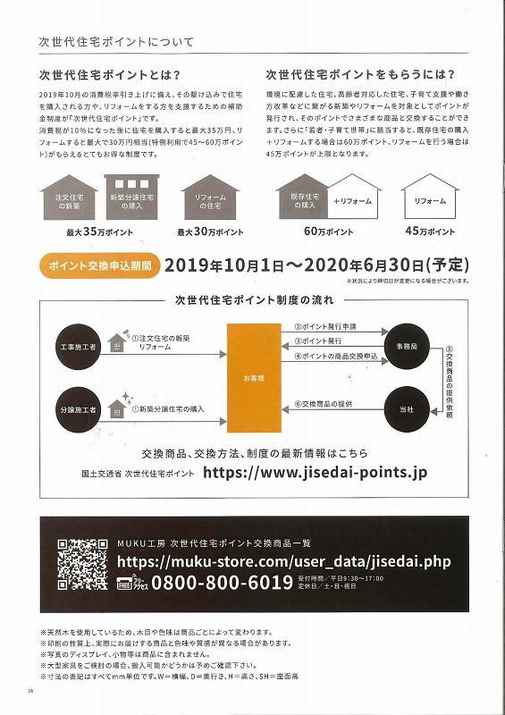 次世代住宅ポイント|リフォーム
