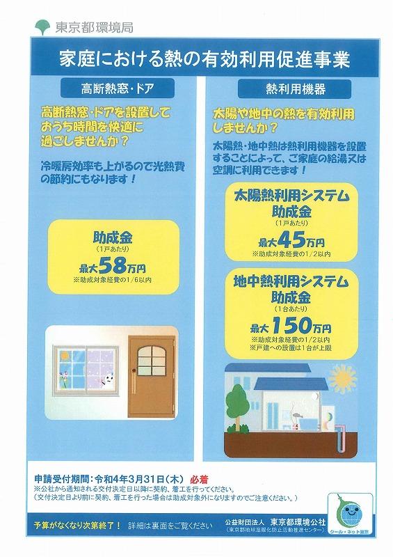 東京都助成金 リフォーム