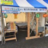 青梅産業観光まつり 制振装置 展示